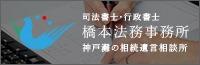 神戸「相続・遺言」NAVI