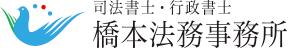 司法書士・行政書士 橋本法務事務所