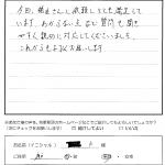 お客様の声 神戸市 K様 株式会社設立登記