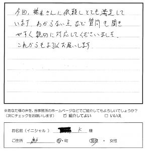 okyakusamanokoe160114