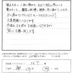 お客様の声 神戸市 M.T様 会社登記