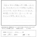 お客様の声 神戸市 M.K様 会社登記 本店移転