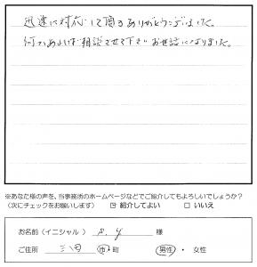 okyakusamanokoe3