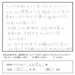 お客様の声 神戸市 かみやん様 公正証書遺言作成