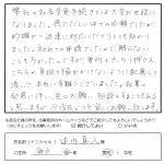 お客様の声 神戸市 中内様 会社登記