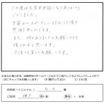 お客様の声 神戸市 N.K様 会社設立登記