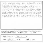 お客様の声 神戸市 M.O様 相続登記 不動産名義変更