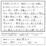 お客様の声 神戸市 相田様 不動産登記