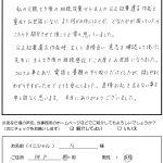 お客様の声 神戸市 N様 相続登記 名義変更