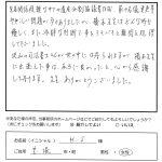 お客様の声 宝塚市 M.S様 相続登記・名義変更