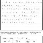 お客様の声 神戸市 D.N様 不動産登記 売買、新築の登記
