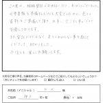 お客様の声 神戸市 N.K様 相続登記 名義変更
